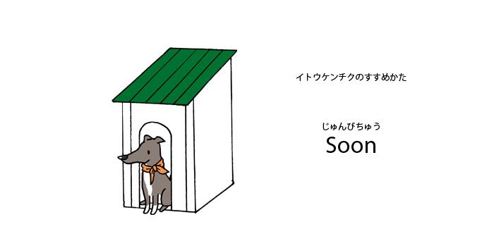 illust_soon