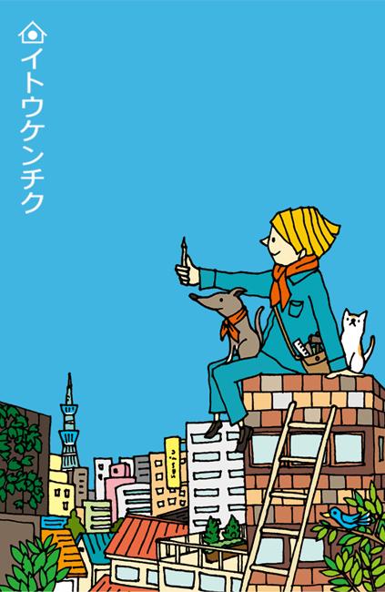 itokenchiku_2011_card